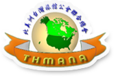 Taiwan Hotel & Motel Association of North America 北美洲台灣旅館公會聯合總會