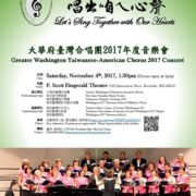 85. Let's Sing Together with Our Hearts(作伙來唱歌、唱出咱ㄟ心聲) by Greater Washington Taiwanese-American Chorus(大華府臺灣合唱團) / 11/04/2017