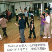 316. 紐約台灣會館老人中心 / 林炎誠 /10/2017