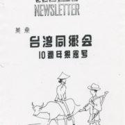 Newsletter of East Coast Formosan Club 美東台灣同鄉會通訊