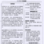 Newsletters of Senior Taiwanese Association of Northern California 北加州臺灣長輩會通訊