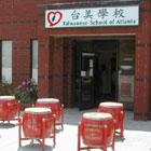 20. Brief History of Taiwanese School of Atlanta 亞特蘭大台美學校簡介