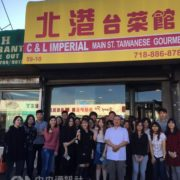 345. C & L Imperial 北港台菜館 / Famous Restaurant for Taiwanese Foods, Flushing, NY