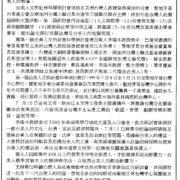 台美人文與社會科學研討會 04/1999