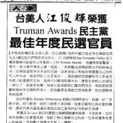 51. Truman Awards 民主黨最佳年度民選官員 / 江俊輝 / 1995