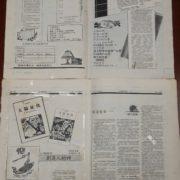 57. 台灣學生 Taiwanese Collegian 第45期 1988-04 報紙format照相版原稿