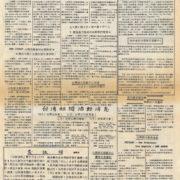 Taiwan Linguistic &#038; Cultural Monthly 台灣語文月報 <後改為 Taiwan Tribune 台灣論報>