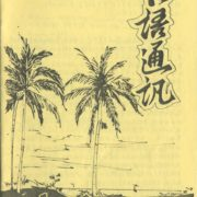 台語通訊雙月刊 by The Center for The Study and Promotion of The Taiwanese Language, Inc. 台灣語言推廣中心