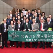 NATMA Delegates Taiwan Medical Progress Exchange Tour  was successfully held from 11/05/2017 to 11/12/2017 北美洲台灣人醫師協會總會回台醫學交流訪問團 11/2017