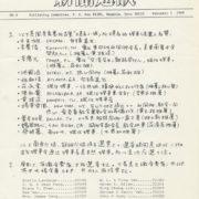 新聞通訊 by 台灣人權協會