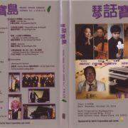 91. 琴話寶島第三回 律動寶島 10/18/2014