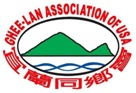 Ghee-Lan Association of USA (美國宜蘭台灣同鄉會通訊)