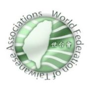 52. Activities of World Federation of Taiwanese Associations (WFTA) 世界台灣同鄉會聯合會 (世台會) 的活動