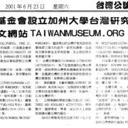 Chuan Lyu Endowed Chair in Taiwan Studies, UC Santa Barbara 川流台灣研究傑出基金