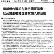 南加州台灣加入聯合國促進會