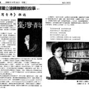356. Taiwan Chenglian 台灣青年 / Famous Magazines / 04/1960