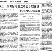 54. History of United Formosans in American for Independence 全美台灣獨立聯盟的歷史
