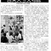 李雅彥教授紀念文物館