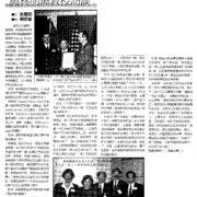 59. Captain Robert Dexter Conrad Award by U.S. Navy / Ming Chiang Lin 林明璋 / 1998