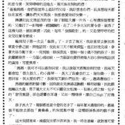 32. 辣媽心舫(台灣公論報)