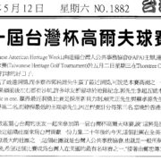 62. Taiwanese Heritage Golf Tournament 達拉斯台灣杯高爾夫球賽
