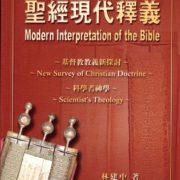 1167. 聖經現代釋義 / 林建中 /01/2005/Religion/宗教