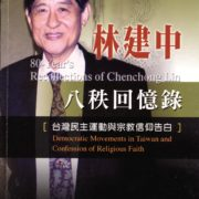 358. Chen-Chong Lin 林建中 / Famous T. A. Professor Have Teaching and Research Career in Taiwan, Germany, Japan and America from 1966 to 1999
