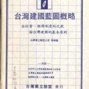 1179. 台灣建國藍圖概略 / 張燦鍙 /04/1983/Politics/政治