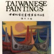 1181. The Twentieth Century Taiwanese Paintings Volume One 廿世紀台灣畫壇名家作品集 第一冊 / 謝里法 /12/1983/Art/藝術