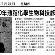60. American Oil Chemists Society, Biotechnology Lifetime Achievement Award / Ching-Tsang Hou 侯景滄 / 2000