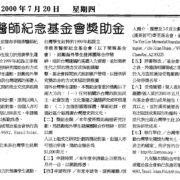 83. Dr. Ya-Yen Lee Memorial Foundation Scholarship  李雅彥醫師紀念基金會獎助金