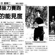64. 堪薩斯同鄉組Team Taiwan參與Kansas City Track Club長途接力賽跑 03/2002