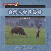 1186. 台灣人智慧俗語 / 溫惠雄 /05/2002/Language/語言