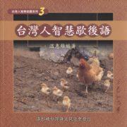 1187. 台灣人智慧歇後語 / 溫惠雄 /11/2004/Language/語言