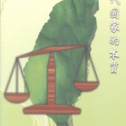 1197. 現代國家的本質 / 黃森元、程大學 /-/2007/Politics/政治