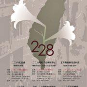 洛杉磯台灣會館二二八紀念活動