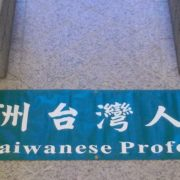 59. Banner of North America Taiwanese Professors' Association