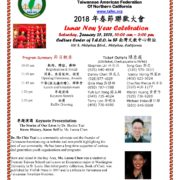 Taiwanese American Federation of Northern California (TAFNC) (北加州台灣同鄉聯合會的活動)
