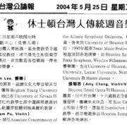 121. 休士頓台灣人傳統周音樂會 by Houston Taiwan Community Center 休士頓台灣人活動中心, Houston, TX on 05/22/2004