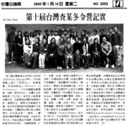 42. Taiwan Women Winter Camp 台灣查某冬令營