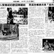 台美人聚集紐約歡迎陳總統 11/2003
