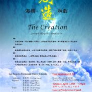 120. THE CREATION 海頓神劇—創造 by Bread of Life Great Park Church, Laguna Woods, CA on 04/07/2018