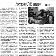 Formosa Cafe by 新澤西長春學院