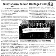 Smithsonian Taiwan Heritage Fund