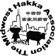 Midwest Hakka Association 中西部客家同鄉會