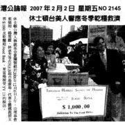 31. 休士頓台灣人傳統基金會捐款Food Bank 2007
