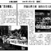 """台美人抗議中國通過""""反分裂法"""" 2006"""