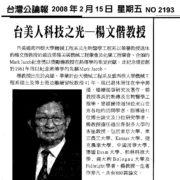 65. Mark Jacob紀念獎 / 楊文偕 / 2008
