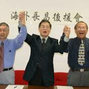 台美人成立海外長昌後援會,鼓勵萬人返鄉投票 / 2007