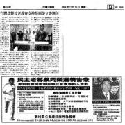 蔡同榮立委連任海外後援會 2004